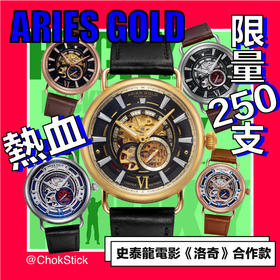 Aries Gold X Rocky 电影《洛奇》合作限量机械表| 5 款(新加坡)