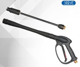 【洗车机】高压清洗机洗车水枪 鸭嘴可调3段式加长水枪 全铜接口M22