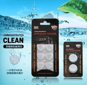【玻璃水】汽车浓缩雨刷精 浓缩固体玻璃水 雨刷精魔片车用雨刮精片