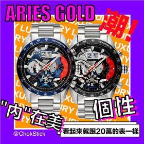 Aries Gold 内在美多功能透视手表| 钢表 2 款(新加坡)