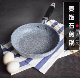 【煎锅】日式麦饭石平底锅不粘锅煎锅20cm小煎锅26cm28cm大深煎锅不沾锅