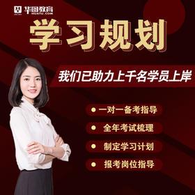 2020上岸学习规划-山东华图