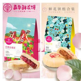 嘉华鲜花饼 经典玫瑰饼+茉莉花饼礼袋云南特产小吃传统糕点心零食