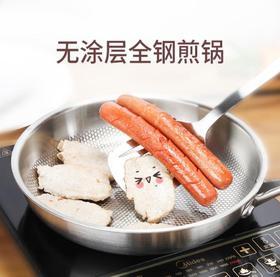 【煎锅】304不锈钢煎锅加厚不粘平底锅鱼鳞纹健康无油烟煎鱼锅