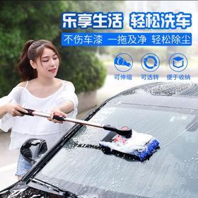 【清洁工具】洗车拖把伸缩式多功能专用刷车刷子长柄软毛汽车拖把车载清洁工具