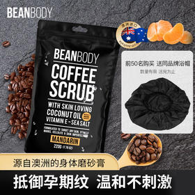 Bean Body柑橘保护肌肤温和清洁光滑肌肤咖啡豆身体磨砂膏220g