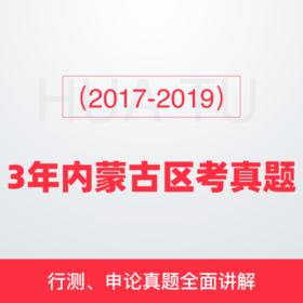 (2017-2019)3年内蒙古省考真题