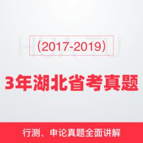 (2017-2019)3年湖北省考真题