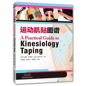 运动肌贴图谱 运动医学图书 肌内效贴 运动损伤疾·病 腰背部骶髂关节颈部疼痛 运动员 治·疗师