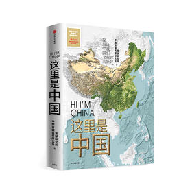 《这里是中国》   365处美妙风光的瞬间捕捉、18个关于中国的独到话题,53张精心绘制的中国地图。