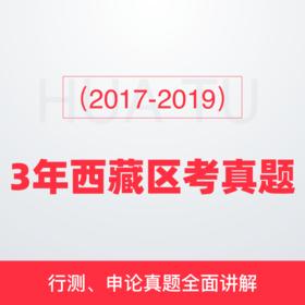 (2017-2019)3年西藏区考真题