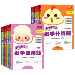 【开心图书】1-6年级开心周周练数学应用题计算题全彩卡通版