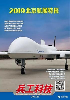 2019兵工科技第二十期