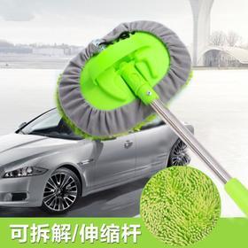【清洁工具】汽车用品可伸缩三节雪尼尔洗车拖把蜡刷除尘掸子擦车清洁洗车刷子