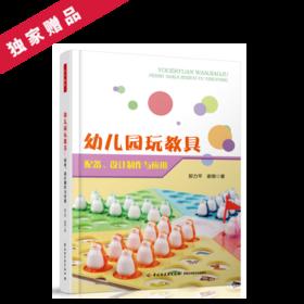 万千教育·幼儿园玩教具——配备、设计制作与应用(全彩)