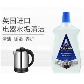 Astonish水垢清除剂1000ml除水垢电水壶 去水垢清洁剂液净