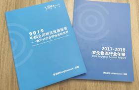 组合| 2018年报+2019年合同物流