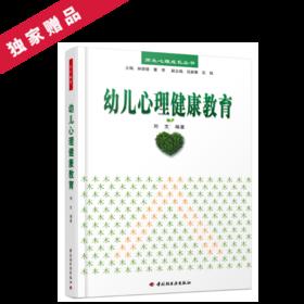 万千教育·幼儿心理健康教育(师生心理成长丛书)