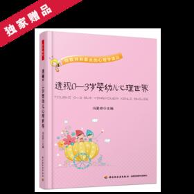 万千教育·透视0—3岁婴幼儿心理世界——给教师和家长的心理学建议