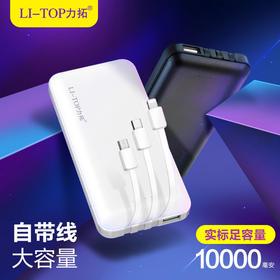 自带线移动电源type-C适用苹果安卓V8聚合物旅行手机充电宝