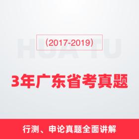 (2017-2019)3年广东省考真题