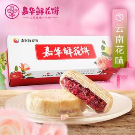 嘉华鲜花饼经典玫瑰饼12枚  三朵玫瑰一个饼  包邮