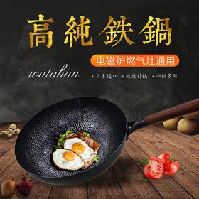 日本 watahan绵半 纯铁锅传统古法纯铁锅