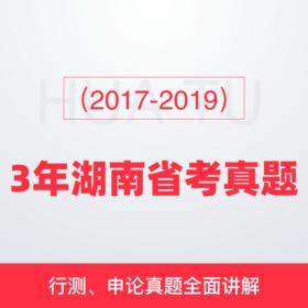 (2017-2019)3年湖南省考真题