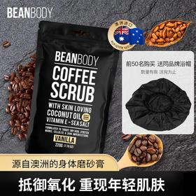 beanbody香草咖啡豆深层去角质抵御老化去鸡皮身体磨砂膏220g