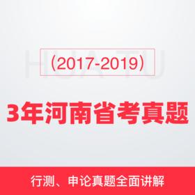(2017-2019)3年河南省考真题