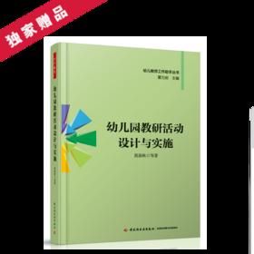 万千教育·幼儿园教研活动设计与实施(幼儿教师工作助手丛书)