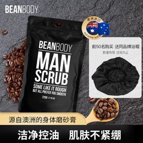 beanbody男士咖啡豆温和滋润肌肤深层清洁身体去角质磨砂膏220g