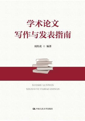 学术论文写作与发表指南  周传虎 人大社