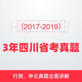 (2017-2019)3年四川省考真题