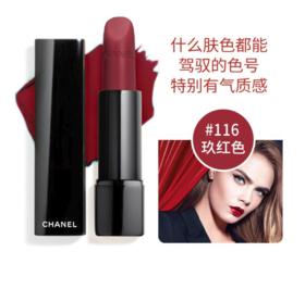 香奈儿(Chanel)口红唇膏116#