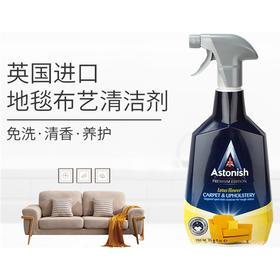 Astonish清洁剂干剂免洗强力去污非神器布艺沙发地毯清洗剂