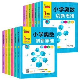 【开心图书】举一反三·小学奥数创新思维1-6年级(AB版)