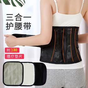 H&3 冬季加厚保暖腰部支撑防寒护肚子护腰女士暖宫护腰带