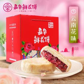 【单独拍下发货】嘉华鲜花饼  经典玫瑰饼便携盒