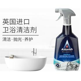 Astonish大容量750ml进口卫浴不锈钢除皂垢清洁剂水龙头花洒去污