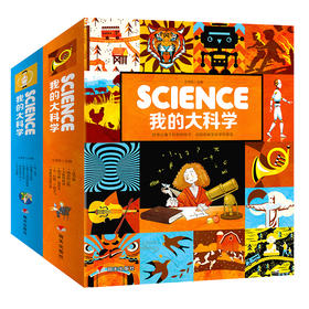 《SCIENCE·我的大科学》2辑(12册)| 专为3~12岁孩子设计  满足孩子所有的好奇心