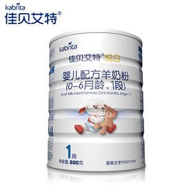 【悦白】佳贝艾特 悦白婴儿配方羊奶粉1段800g