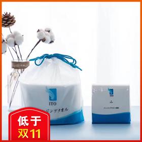日本 ITO 洗脸巾、压缩毛巾!柔和亲肤,干湿两用,无菌卫生