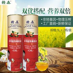 浮梁特产1L*2瓶/盒 食用植物调和油 添加物理压榨油茶籽油