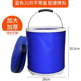 【清洁工具】20L 折叠水桶 多功能便携式钓鱼桶 洗车水桶 牛津布水桶户外水桶