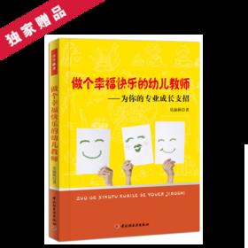 万千教育·做个幸福快乐的幼儿教师——为你的专业成长支招