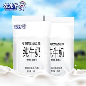 【整箱】花花牛网红透明袋纯牛奶180g*16袋