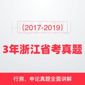 (2017-2019)3年浙江省考真題
