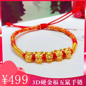 """足金3D硬金999""""五福临门"""" 福五鼠手链 金丝红绳手链"""