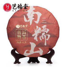 【买就送茶刀】艺福堂 云南南糯山古树普洱茶 宫廷特级熟茶饼 陈年糯米香 357g/饼